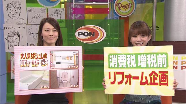 佐藤良子 PON! 02