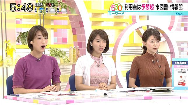 大家彩香 どさんこワイド!!朝!9