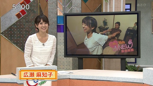 広瀬麻知子 とびっきり!しずおか01
