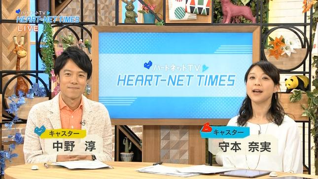 守本奈実 ハートネットTV 2