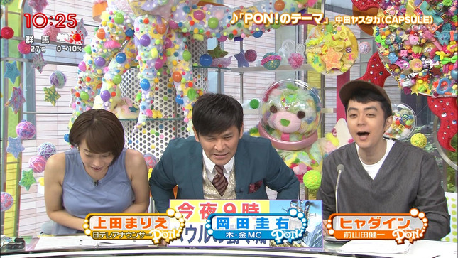 上田まりえ PON! 02