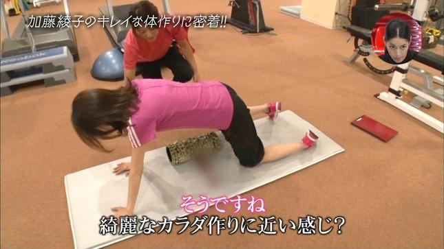 加藤綾子 おしゃれイズム 9