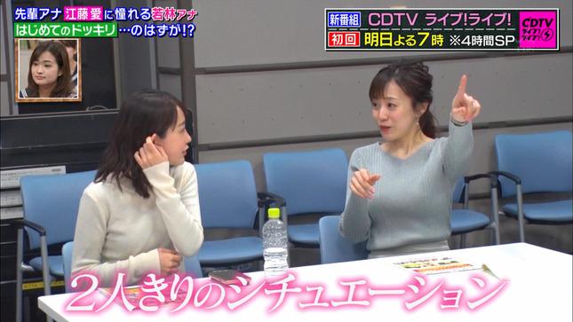 若林有子 江藤愛 TBS春の大改編プレゼン祭 8