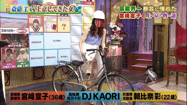 宮崎宣子 今夜くらべてみました 4
