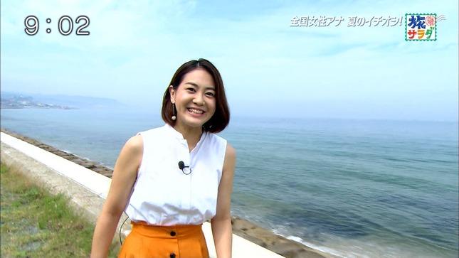 塚本麻里衣 旅サラダ 4