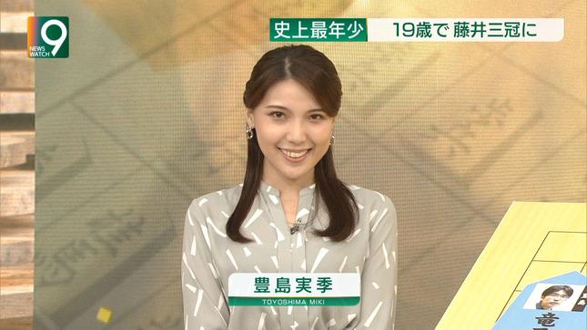 豊島実季 ニュースウオッチ9 10