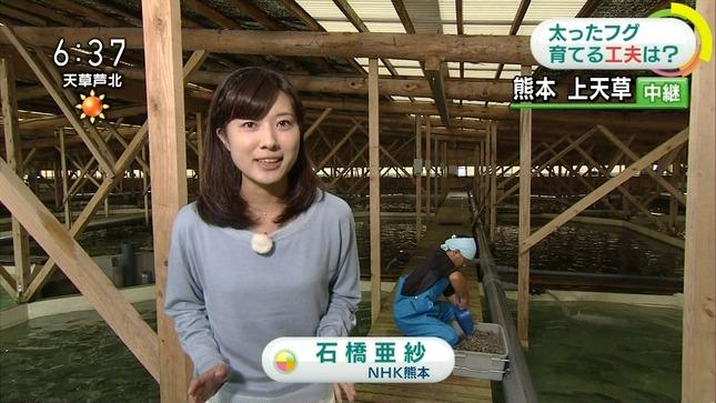 石橋亜紗 おはよう日本 01