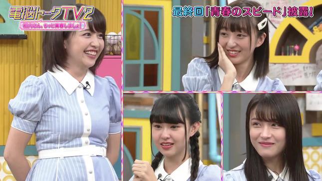 電脳トークTV2~相内さん、もっと青春しましょ! 22