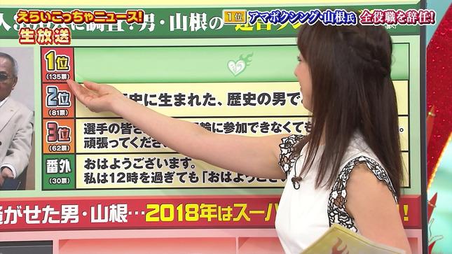 川田裕美 胸いっぱいサミット! 8