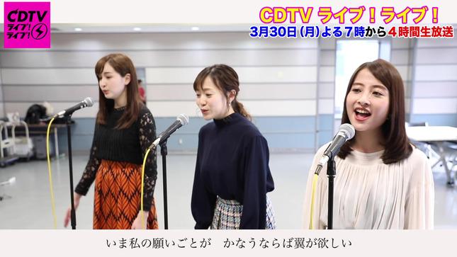 日比麻音子 江藤愛 宇賀神メグ CDTVハモりチャレンジ 11