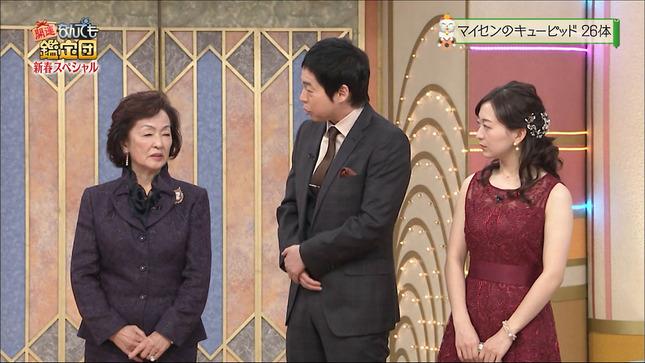 片渕茜 開運!なんでも鑑定団 6