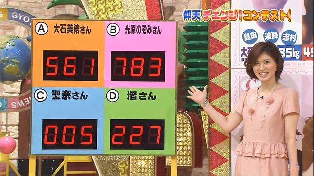 鈴江奈々 ザ!世界仰天ニュース 年またぎ年末年始2連発! 37