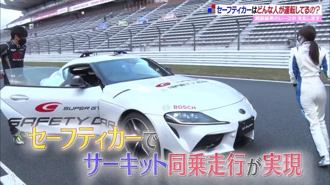 岡副麻希 SUPER GT+ 14