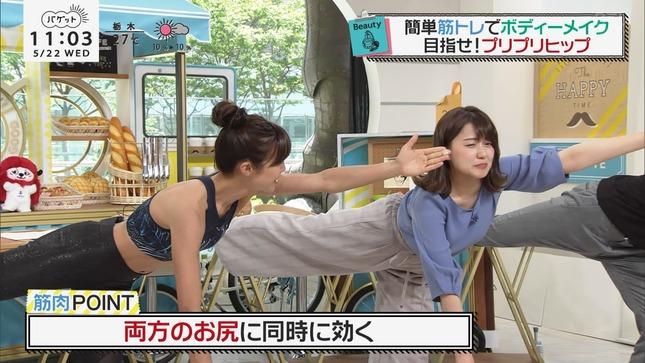 尾崎里紗 後藤晴菜 バゲット 9