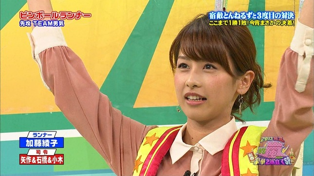 加藤綾子 VS嵐2013賀正 新春豪華2本立てSP 2-05