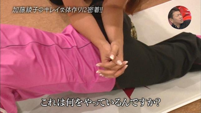 加藤綾子 おしゃれイズム 11