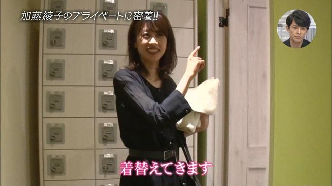 加藤綾子 おしゃれイズム 6