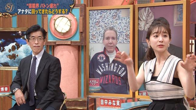 田中みな実 サンデー・ジャポン 9