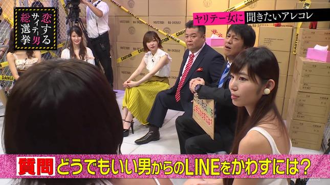 塩地美澄 恋するサイテー男総選挙 28