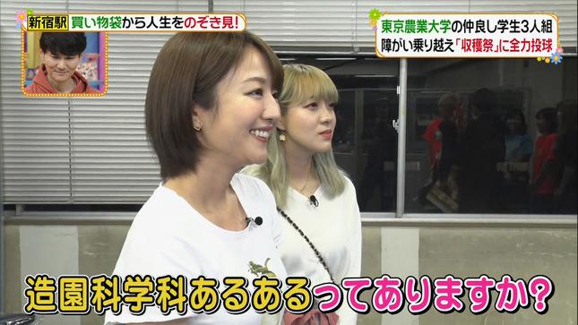 滝菜月 ヒルナンデス! 4