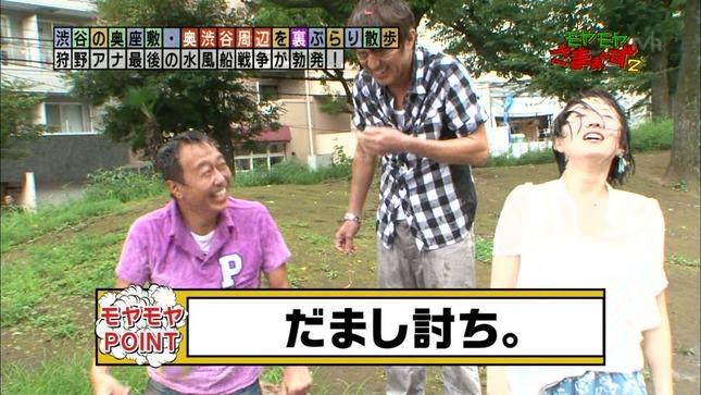 狩野恵里 モヤモヤさまぁ~ず2 5