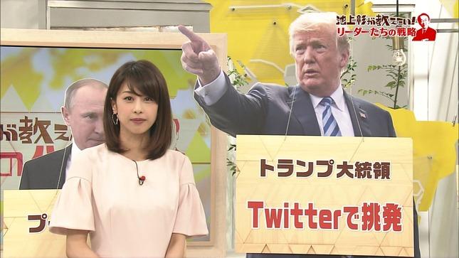 加藤綾子 SNS英語術 池上彰が教えたい! 13