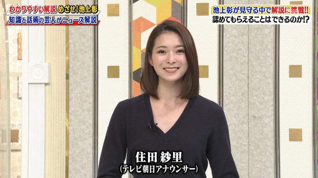 住田紗里 週刊ニュースリーダー ANNnews 5