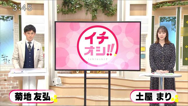 土屋まり イチオシ!! 8