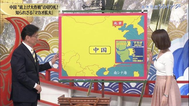 秋元玲奈 未来世紀ジパング 7