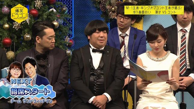 伊藤綾子 爆笑ドラゴン 耳が痛いテレビ 13