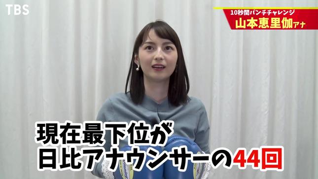 山本恵里伽 10秒間パンチチャレンジ 4