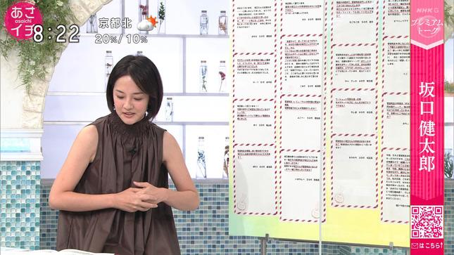 鈴木奈穂子 あさイチ 1