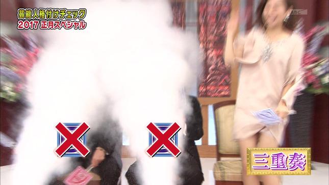 ヒロド歩美 芸能人格付けチェック!2017お正月SP 6