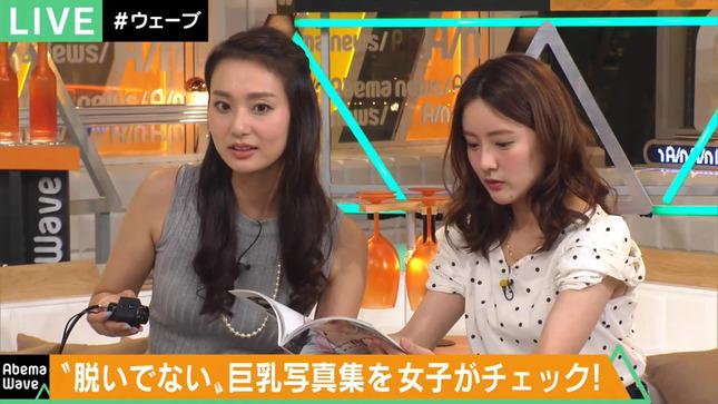 本間智恵 Abema Wave 松原江里佳 ANNニュース 5