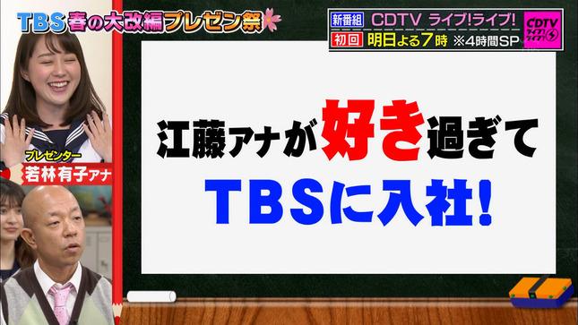 若林有子 江藤愛 TBS春の大改編プレゼン祭 2