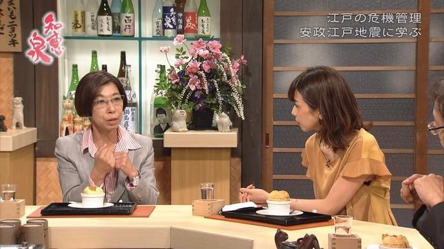 加藤綾子 知恵泉 これで見納め!安室奈美恵引退SP 8