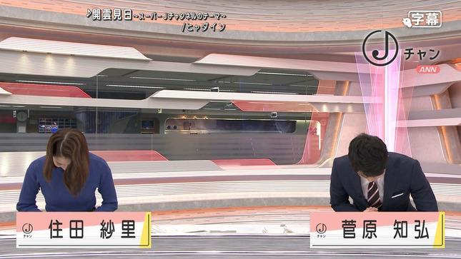 住田紗里 週刊ニュースリーダー ANNnews 9