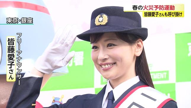 皆藤愛子 一日消防署長 2