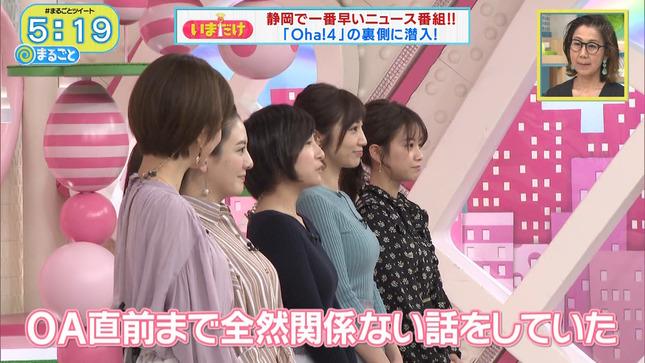 中川絵美里 まるごと 内田敦子 Oha!4 9