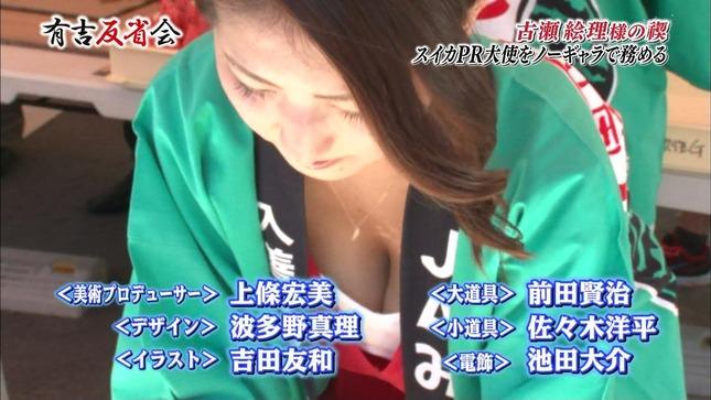 古瀬絵理 有吉反省会 14