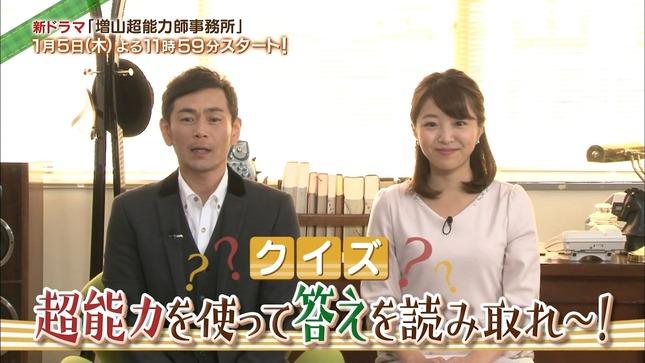 黒木千晶 増山超能力師事務所 3