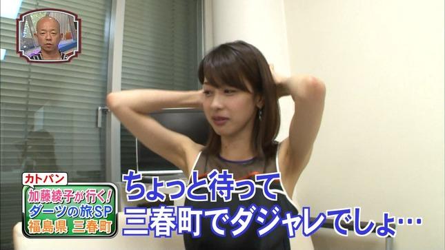 加藤綾子 笑ってコラえて!夏祭りSP 6