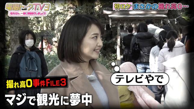 相内優香 電脳トークTV 23