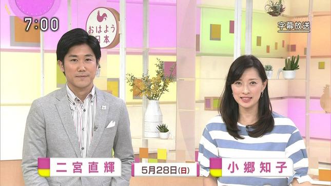 小郷知子 うたコン おはよう日本 1