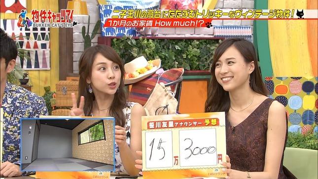 笹川友里 はやドキ! 王様のブランチ 10