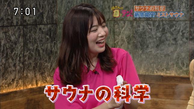佐藤真知子 所さんの目がテン! 9