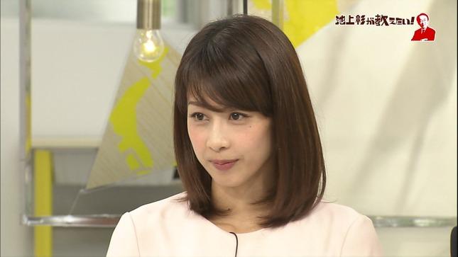 加藤綾子 SNS英語術 池上彰が教えたい! 12