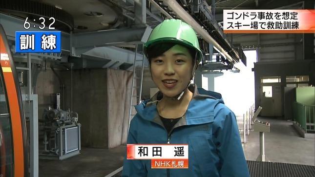 和田遥 ほっとニュース北海道 2
