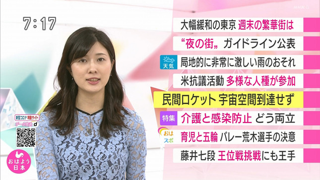石橋亜紗 おはよう日本 10
