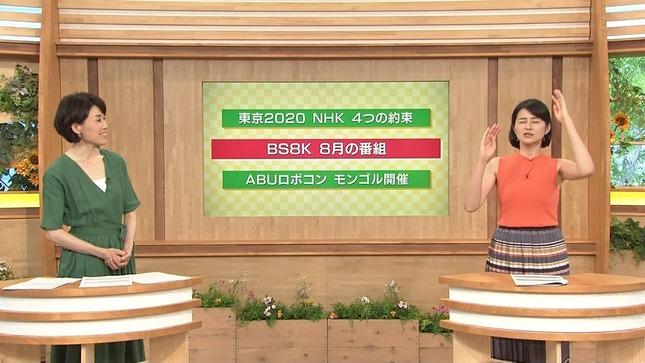 鈴木ちなみ どーも、NHK 5